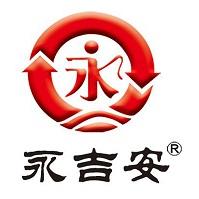 永吉安(廈門)消防科技有限公司