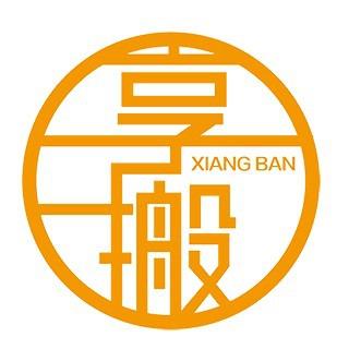 享搬貨運代理(上海)有限公司