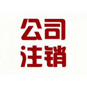 上海公司注销的条件