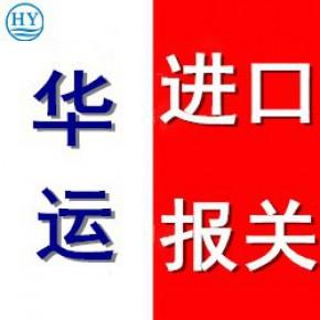 東莞華運進口供應鏈有限公司