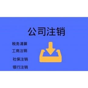 上海普陀公司注销快速完成技巧