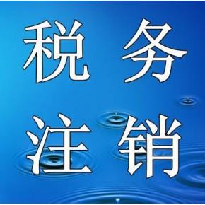 上海长宁公司注销流程及材料