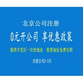 北京工商注册费用