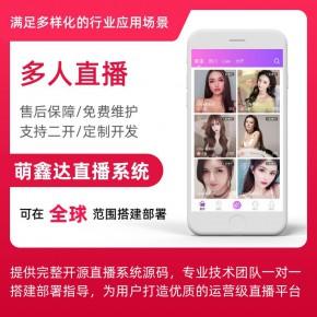 萌鑫达做个直播app需要多钱?