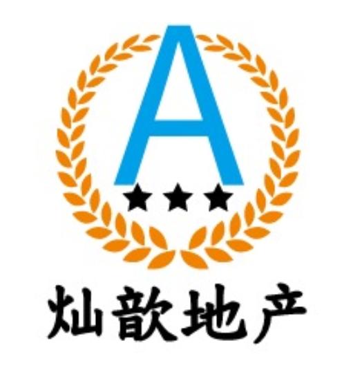 上海灿歆房地产经纪有限公司