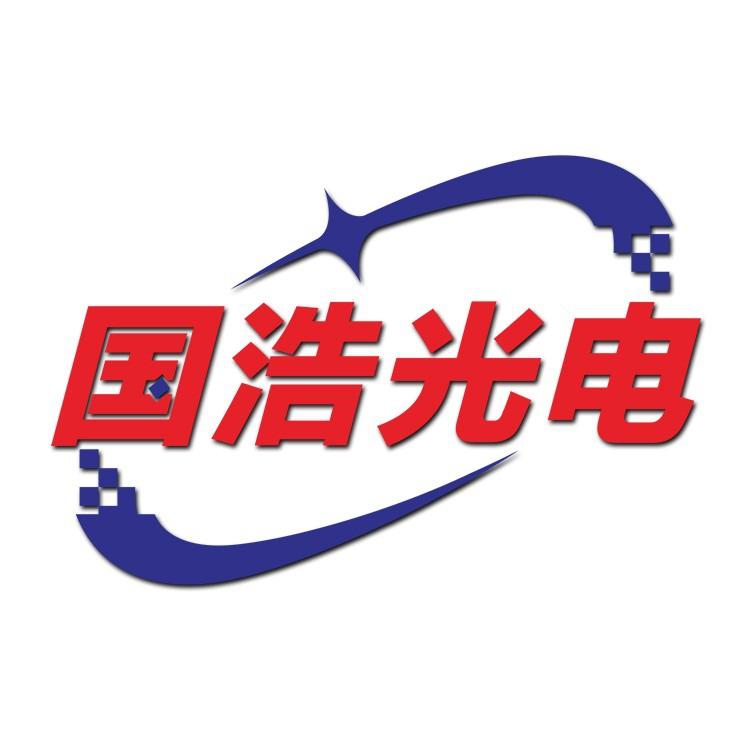 深圳市國浩光電科技有限公司