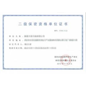 企业单位申请保密资格认证时的注意事项