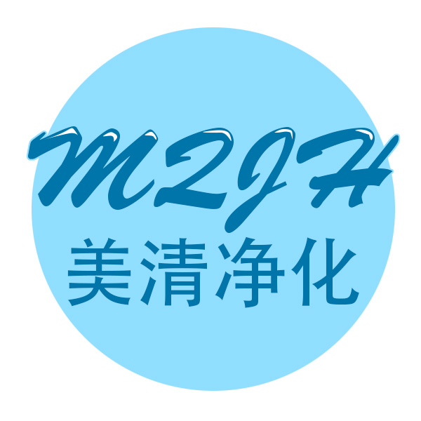 天津市美清凈化設備安裝工程有限公司
