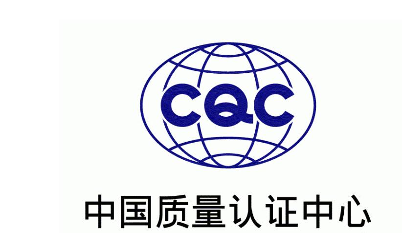 CQC认证需要多少钱,准备哪些资料插图
