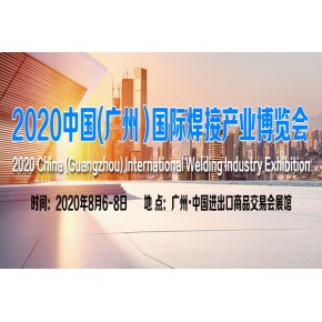 2020中国(广州)国际焊接产业博览会