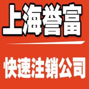 上海公司注销流程及费用