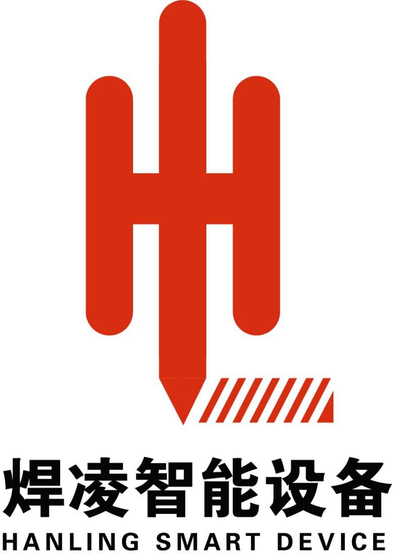 上海焊凌智能设备有限公司