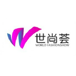 2020年上海时尚产业展
