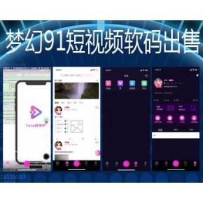 防91短视频app,直播app,91短视频,东莞市梦幻网络科技