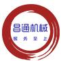 任縣昌通機械制造廠logo