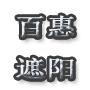 金華市百惠遮陽設備工程有限公司