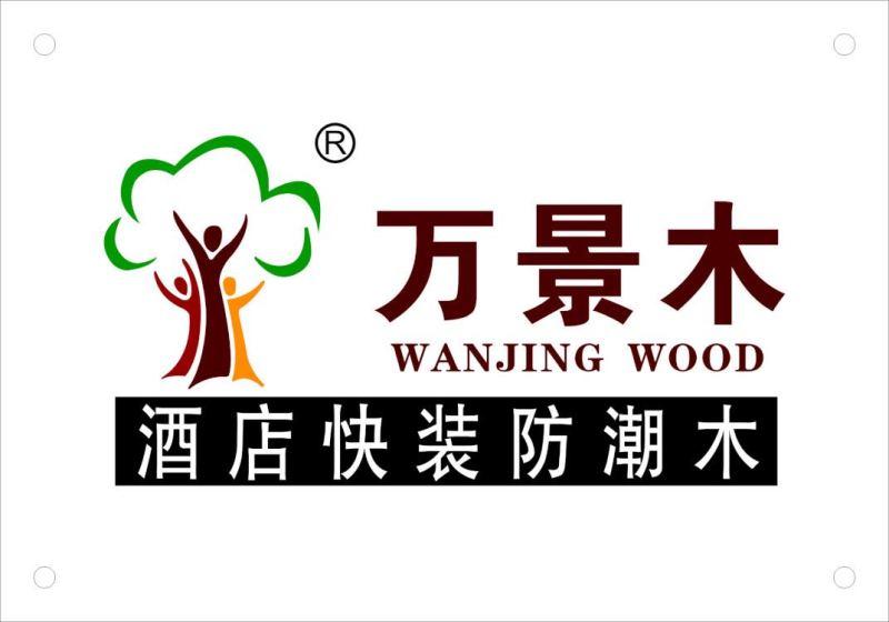 臨沂萬景生態木制造廠