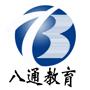 廣州八通職業技能培訓有限公司