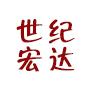 天津市世紀宏達體育設施工程有限公司