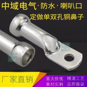 火流线(火牛电缆)专用防水防油配套铜鼻子 喇叭口线鼻子95至185平方