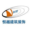 天津市恒越建筑裝飾工程有限公司