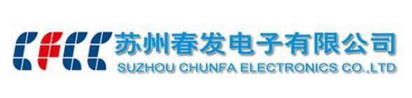 蘇州春發電子有限公司