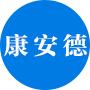 天津康安德醫療器械銷售有限公司