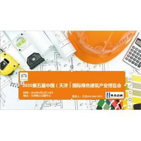 2020年中国绿色节能建材展