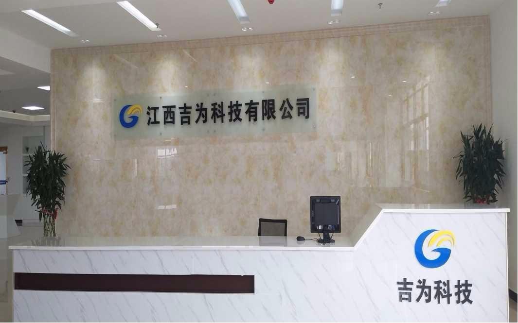 江西吉为科技有限公司