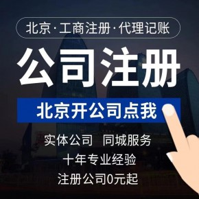 北京大兴公司注册申请-分公司注册代理记账·