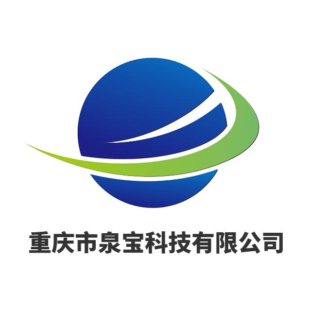 重庆市泉宝科技有限公司
