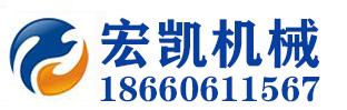 濰坊宏凱機械科技有限公司logo