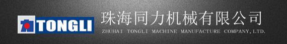 珠海高新區同力機械有限公司