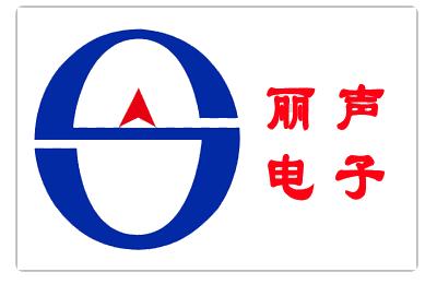 河北麗聲電子科技有限公司