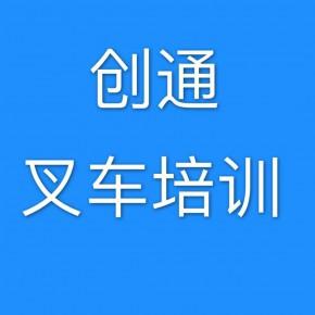 张家港叉车培训