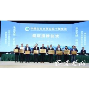 中国生态论坛十堰年会奕江山公司授牌仪式