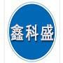 滄州鑫科盛管道設備有限公司
