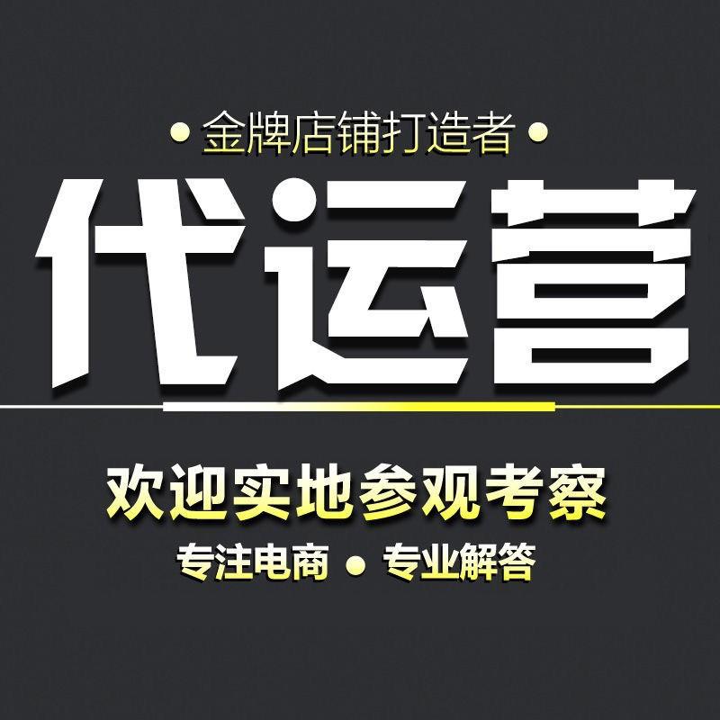 杭州拼多多代运营 店铺运营核心关键
