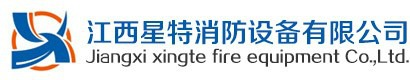 江西星特消防設備有限公司