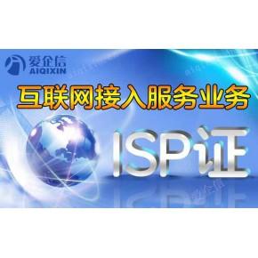 新政策解答|如何申请ISP许可证?申请流程介绍