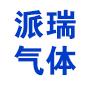 邯鄲派瑞氣體設備有限公司