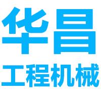 濮阳县华昌工程机械租赁有限公司