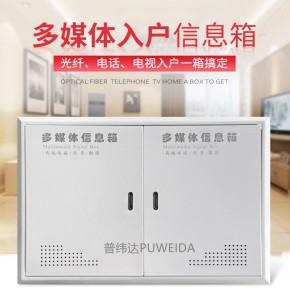 光纤入户箱规格,光纤入户信息箱厂家