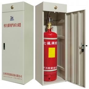 150L柜式七氟丙烷氣體滅火系統