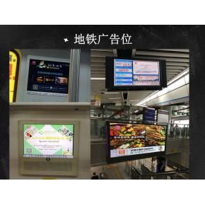 百米优惠全深圳地铁电视广告优惠投放
