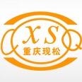 重慶現松工程機械設備有限公司
