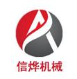 邢台信烨机械设备制造有限公司