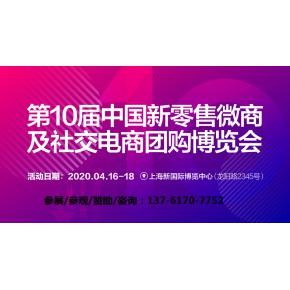 第10届上海新零售微商及社交电商团购博览会