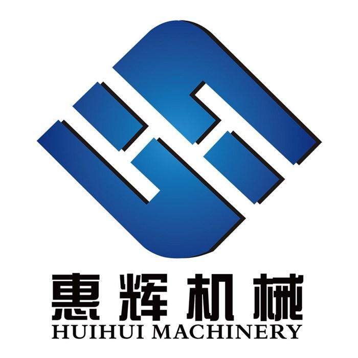 廣州惠輝機械設備有限公司