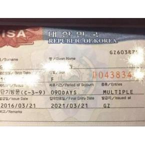 四川重庆贵州云南韩国签证办理机构推荐及简化办理说明